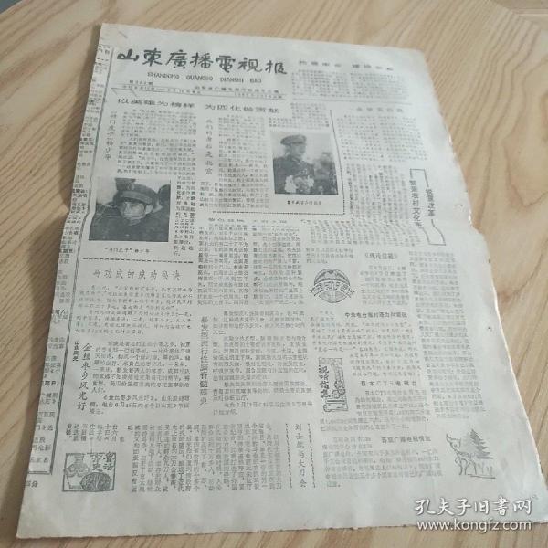 山东广播电视报1985. 第302