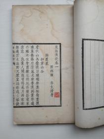 西泠印社罗纹纸活字印本,《 东海渔歌》 (此书2015年北京卓德拍卖成17250元http://pmgs.kongfz.com/detail/105_608702/)
