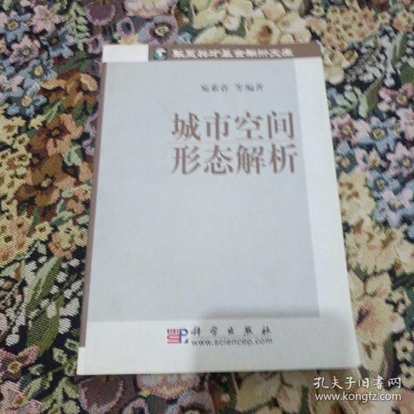城市空间形态解析/华夏英才基金学术文库