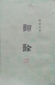 词诠(杨树达著)1954年11月中华书局1版1982年8月成都12印