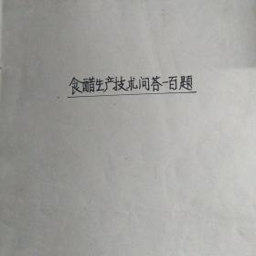 食醋生产技术问答一百题,食醋生产技术讲座~中国权威酿醋专家黄仲华编写,酿醋生产实用技术资料,