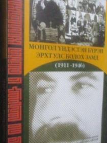 【精装新蒙文原版】《外蒙独立史》Монгол үндэстэн бүрэн эрхт улс болох замд (1911-1946)