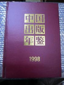 中国出版年鉴1998(带原盒)