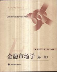 金融市场学 第二版