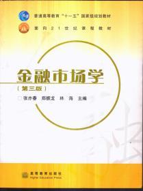 金融市场学 第三版