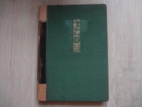 内外动物原色大图鉴 第六卷 (日文原版)【馆藏书】
