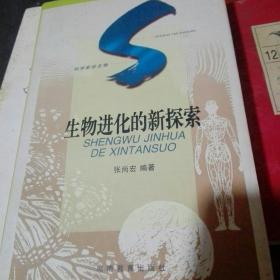 生物进化的新探索:SHENGWU JINHUA DE XINTANSUO