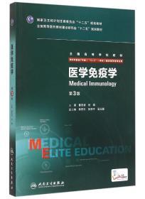 医学免疫学(第3版)