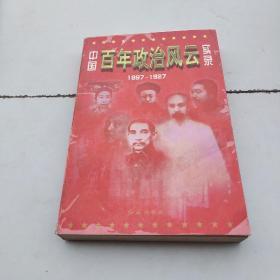 中国百年政治风云实录上