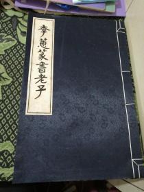 李蕙篆书老子(12开宣纸线装 全一册)