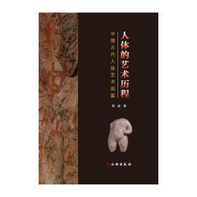 人体的艺术历程:中国古代人体艺术图鉴 9787501061822