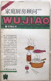 家庭厨房顾问(五角丛书)