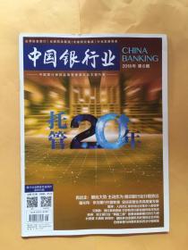 中国银行业 中国银行业监督管理委员会主管刊物 2018.8
