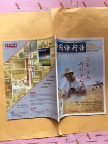 中国银行业 中国银行业监督管理委员会主管刊物 2015.9