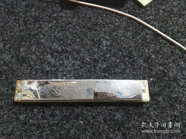 口琴 敦煌牌 上海東方樂器廠