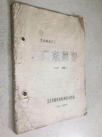 烹饪教材之三:广东菜谱(初稿)(16开油印本 1972年印)
