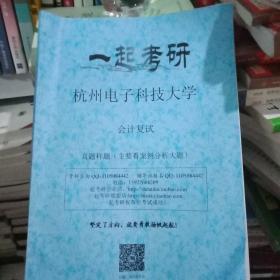 一起考研 杭州电子科技大学 会计复试 真题样题(主要看案列分析大题)