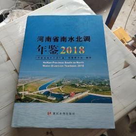 河南省南水北调年鉴2018