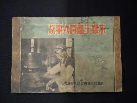 1953年武汉 连环画图书《炊事人员卫生课本》
