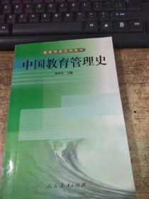 中国教育管理史