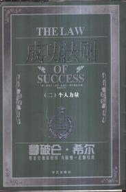 成功法则(二)个人力量
