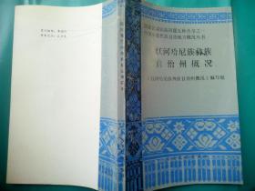 红河哈尼族彝族自治州概况