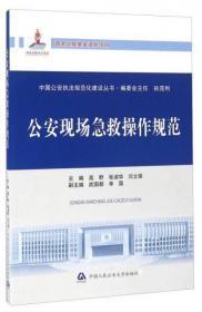 公安现场急救操作规范/中国公安执法规范化建设丛书