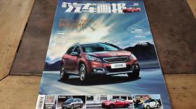 中国汽车画报2014.7