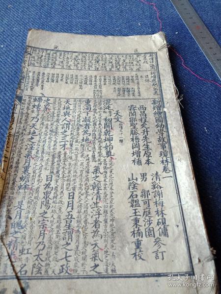 民国初《新增绘图幼学故事琼林》卷一,一册全