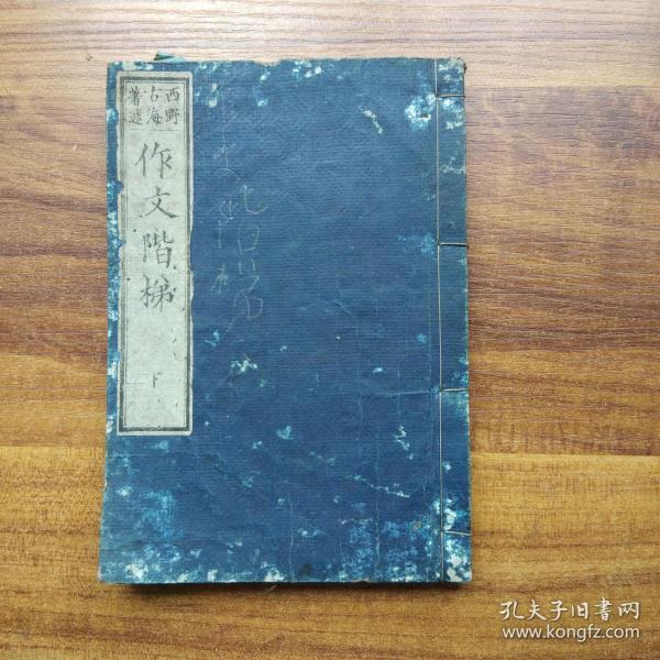 和刻本 《 作文階梯》 下卷    明治9年(1876年)出版       寫刻本       字體龍飛鳳舞   飄逸優美
