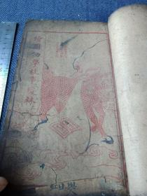 民國上海進步書局校印《新增繪圖幼學故事瓊林》卷一,二,合訂一冊全!