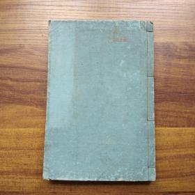 和刻本 《  國文中學讀本》卷四     明治26年(1893年)出版