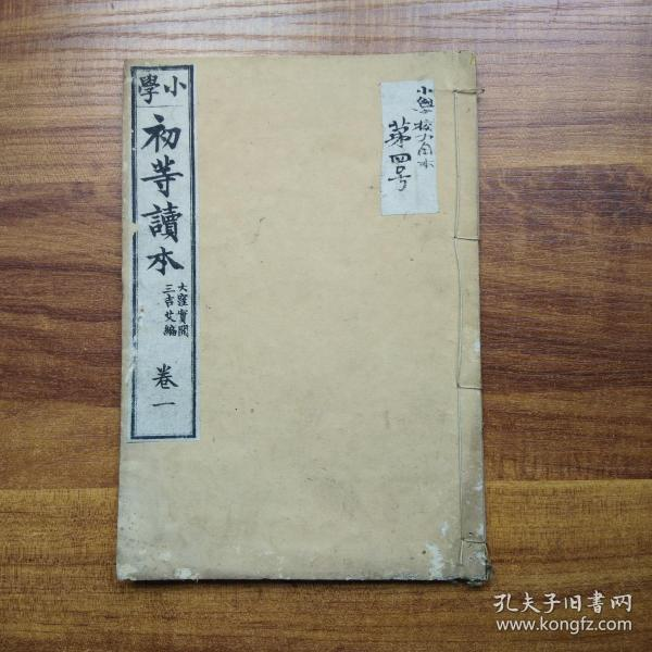 和刻本 《  小學初等讀本》卷一     明治18年(1885年)出版