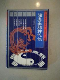 中国养生秘籍全书(全5册)