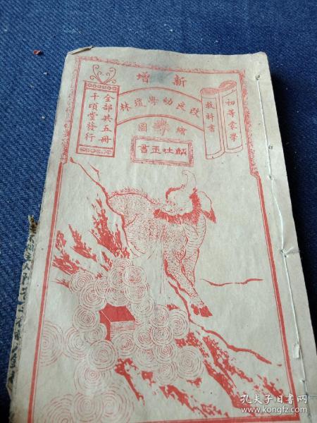 民國千頃堂發行《新增改良繪圖幼學故事瓊林》卷三,一冊全,最后一頁補抄!
