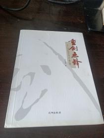 重剑无锋:小小辛巴投资手记【作者签名本 盖章本】