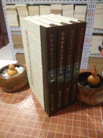 脂砚斋重评石头记己卯本 全4册  精装本 一版一印(自家现货)全新原箱装
