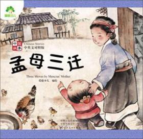 孟母三迁(中英文对照版)/中国故事