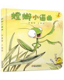 乐悠悠亲子图画书系列:螳螂小谣曲0-4岁