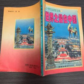 世界之最在中国
