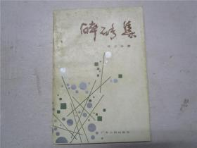 《 碎砖集》 作者杨应彬签赠本