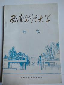 包邮 西南财经大学概况 1987年一版一印