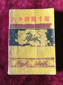 古今朝阳千题 93年版 包邮挂刷