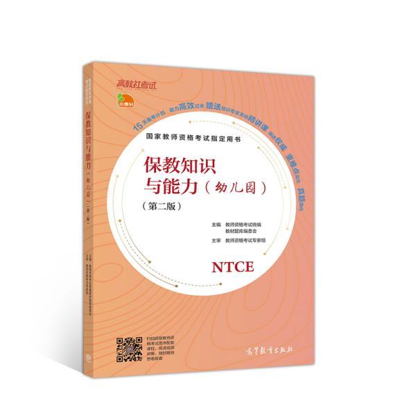 国家教师资格考试指定用书保教知识与能力(幼儿园)(第二版)
