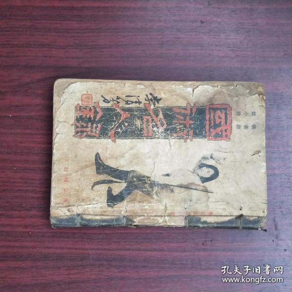 民國武術,《國術名人錄》一厚冊,記錄民國時期全國武林高手的生平事跡