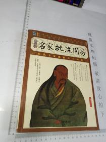 家藏四库系列:名家批注周易(插图本)