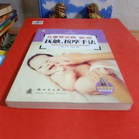 小木马童书·儿童常见病抚触、按摩手法