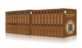 中国出土青铜器全集(全20册)