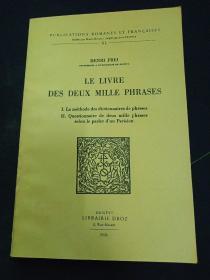 LE LIVRE DES DEUX MILLE PHRASES法语两千句【法文版】