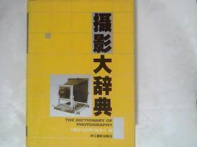摄影大辞典